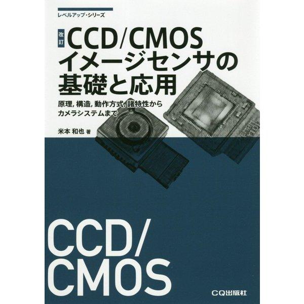 CCD/CMOSイメージセンサの基礎と応用―原理、構造、動作方式、諸特性からカメラシステムまで 改訂 (レベルアップ・シリーズ) [単行本]