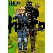 ドロヘドロ<23>(IKKI COMIX) [コミック]