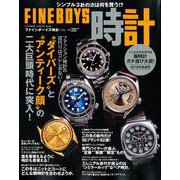 FINEBOYS時計 VOL.15-FINEBOYS+(PLUS)WATCH(HINODE MOOK 533) [ムックその他]