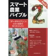 スマート農業バイブル〈Part2〉『データドリブン』で日本の農業を魅力あるものに(映像情報MOOK) [ムックその他]