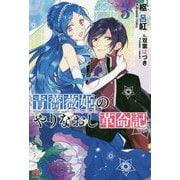 青薔薇姫のやりなおし革命記〈3〉(PASH!ブックス) [単行本]