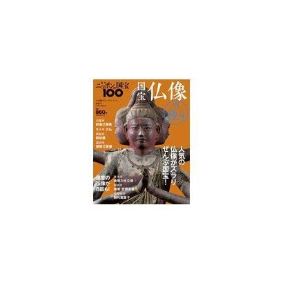 国宝仏像ザ・極み 2018年 10/23号 [雑誌]