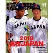報知高校野球 2018年 11月号 [雑誌]