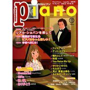 Piano (ピアノ) 2018年 11月号 [雑誌]