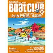 Boat CLUB (ボートクラブ) 2018年 11月号 [雑誌]