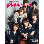 an・an (アン・アン) 2018年 10/10号 [雑誌]