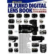 オリンパス M.ZUIKO DIGITAL LENS BOOK [ムック・その他]