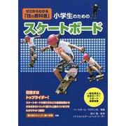 小学生のためのスケートボード(ゼロからわかる「技の教科書」) [単行本]