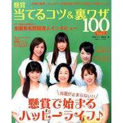 懸賞 当てるコツ&裏ワザ100 Vol.2 [ムック・その他]