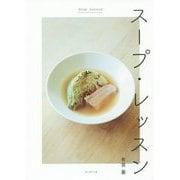 スープ・レッスン [単行本]