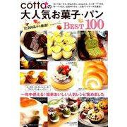 cottaの大人気お菓子・パンBEST100 [ムック・その他]