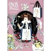 QXQX By 宇野亞喜良 [ムック・その他]