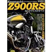 カワサキ Z900 RS カスタマイズ のすべて [ムック・その他]