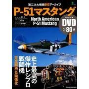 P-51マスタング [ムック・その他]