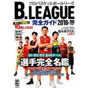 B.LEAGUE完全ガイド2018-19 [ムック・その他]