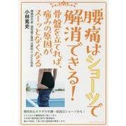腰痛はショーツで解消できる!―骨盤を立てれば、痛みの原因がスーッとなくなる [単行本]