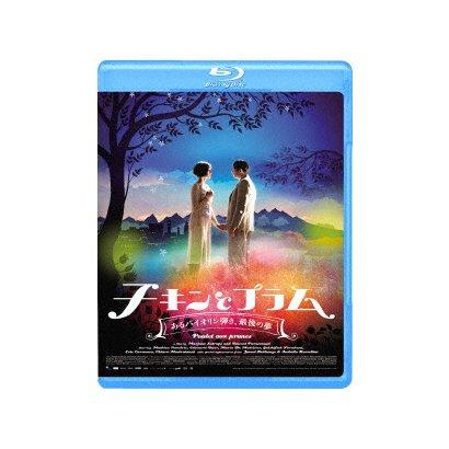 チキンとプラム ~あるバイオリン弾き、最後の夢~ [Blu-ray Disc]
