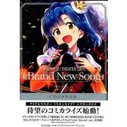 THE IDOLM@STER MILLION LIVE! THEATER DAYS Brand New Song(1) 特装版 [ムック・その他]