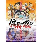 TVアニメ 信長の忍び ~伊勢・金ヶ崎篇~ Blu-ray BOX<第2期>