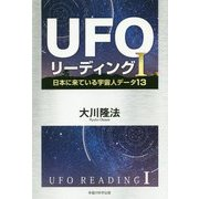 UFOリーディング〈1〉日本に来ている宇宙人データ13 [単行本]