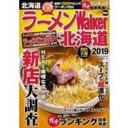 ラーメンWalker北海道 2019(ウォーカームック 910) [ムックその他]