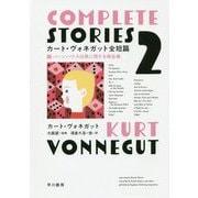 カート・ヴォネガット全短篇〈2〉バーンハウス効果に関する報告書 [単行本]