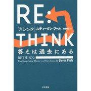 RE:THINK―答えは過去にある [単行本]
