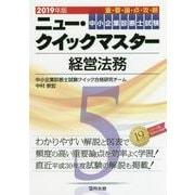 中小企業診断士試験ニュー・クイックマスター〈5〉経営法務〈2019年版〉 [単行本]