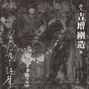 「涯テノ詩聲 詩人吉増剛造展」図録 [単行本]