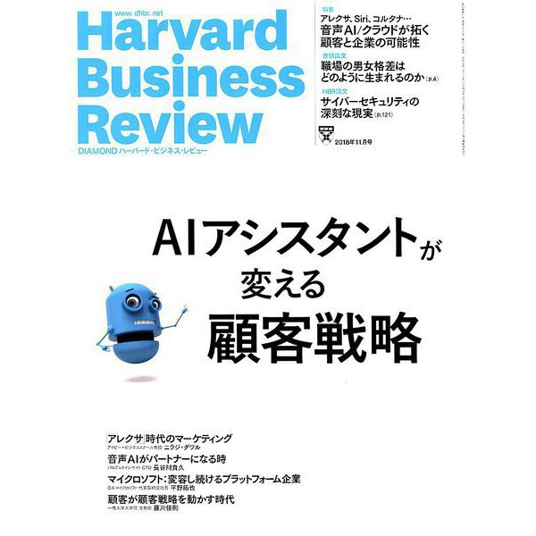 Harvard Business Review (ハーバード・ビジネス・レビュー) 2018年 11月号 [雑誌]