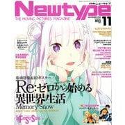 Newtype (ニュータイプ) 2018年 11月号 [雑誌]