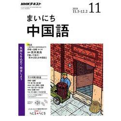 NHK ラジオまいにち中国語 2018年 11月号 [雑誌]
