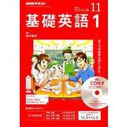 NHK ラジオ基礎英語 1 CD付 2018年 11月号 [雑誌]