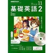 NHK ラジオ基礎英語 2 CD付 2018年 11月号 [雑誌]