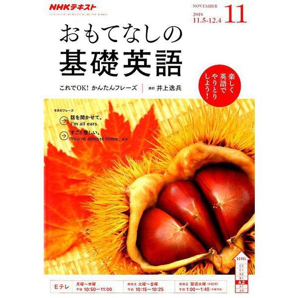 TVおもてなしの基礎英語 2018年 11月号 [雑誌]