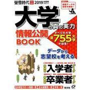 2019(平成31)年度用大学の真の実力 情報公開BOOK (旺文社ムック) [ムックその他]