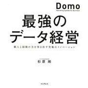 最強のデータ経営-個人と組織の力を引き出す究極のイノベーション Domo [単行本]