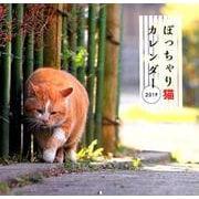 ぽっちゃり猫CALENDAR 2019 [単行本]