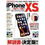 iPhone XS & XS Max & XRの使い方がわかる本 (100%ムックシリーズ) [ムックその他]