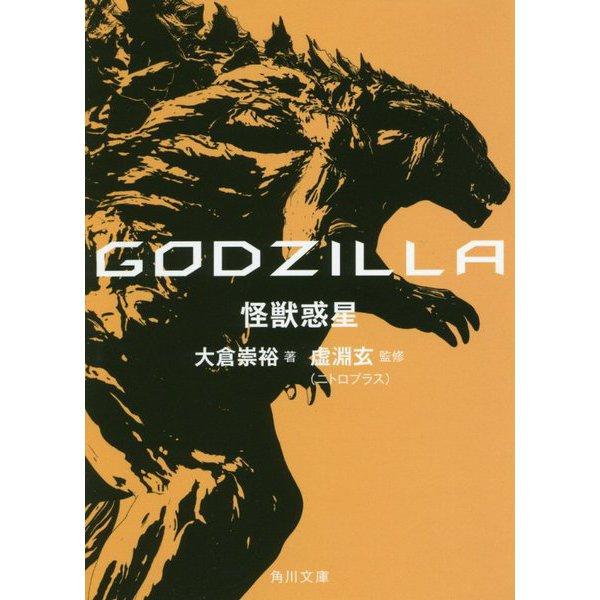 GODZILLA 怪獣惑星(角川文庫) [文庫]