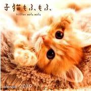 子猫もふもふカレンダー 2019 [単行本]