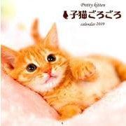 子猫ごろごろカレンダー 2019 [単行本]