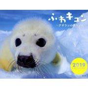 ふわキュンアザラシの赤ちゃんカレンダー 2019 [単行本]