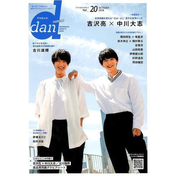 TVガイド dan (ダン) vol.20 [ムックその他]