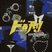 ドロ刑 -警視庁捜査三課- オリジナル・サウンドトラック