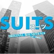 フジテレビ系ドラマ SUITS/スーツ オリジナルサウンドトラック