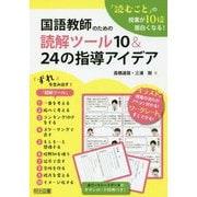 「読むこと」の授業が10倍面白くなる!国語教師のための読解ツール10&24の指導アイデア [単行本]