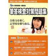 新潟県公立高校入試筆答検査対策問題集 平成31年度受験用(2 [単行本]