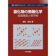酸化物の無機化学―結晶構造と相平衡(物質・材料テキストシリーズ) [単行本]