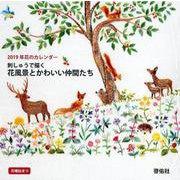 花のカレンダー 刺しゅうで描く 花風景とかわいい仲間たち 2 [ムックその他]